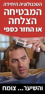 טיפול בהתקרחות ושיער דליל - הריג'ן